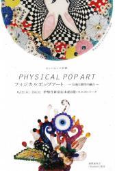 ルンパルンパ企画 フィジカルポップアート ~伝統と感性の融合~