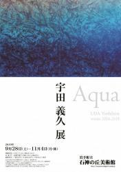 宇田義久展 Aqua