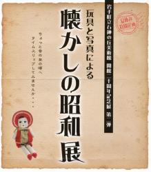 玩具と写真による懐かしの昭和展(岩手県立石神の丘美術館)