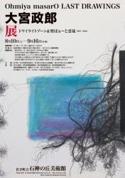 大宮政郎展 トワイライトゾーン&聖ぽぉーと霊徒 2017-2019