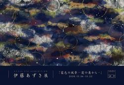 伊藤あずさ展「藍色の風景-霞の奥から-」