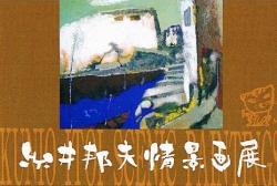 糸井邦夫情景画展 (art Truth 2011/11/23-11/28)