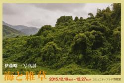 伊藤昭一 写真展 「海と雑草」