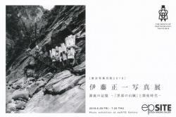 [東京写真月間2019] 伊藤正一 写真展 源流の記憶 -『黒部の山賊』と開拓時代ー