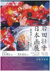 岩田壮平日本画展 ~「野馬荘(やばそう)」という名の画室より~