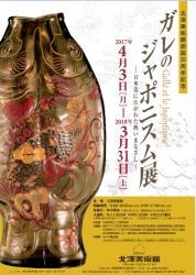 ガレのジャポニスム展 北澤美術館