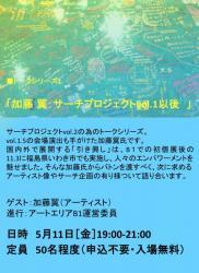 トークシリーズ1「加藤翼:サーチプロジェクトvol.1以後」