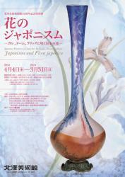花のジャポニスム