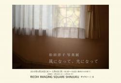 松田洋子写真展「風になって、光になって」