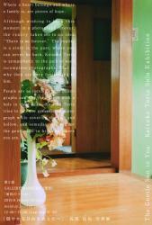 鳥尾佳佑写真展「穏やかな日向をあなたへ」「家族のうつわ」