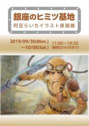 銀座のヒミツ基地・阿豆らいちイラスト原画展