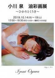 小川泉 油彩画展 ~ひかりとくうき~