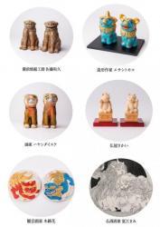 獅子狛犬展
