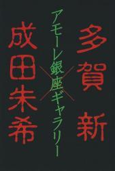 『多賀新×成田朱希』展〜リクエストにお応え!〜 耽美で幻想な線画の世界