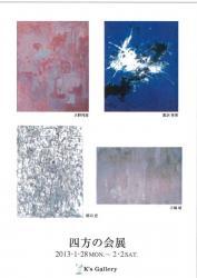 四方の会(K's Gallery 2013/1/28-2.2)