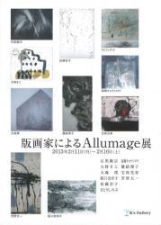 版画家によるAllumage展(2013/2/11-16)