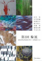 第3回輪展(2013/2/25-3/2)