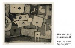 駒井哲郎『風』アクアチント、エッチング 1958年