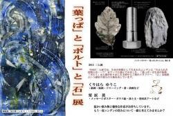 「葉っぱ」と「ボルト」と「石」展