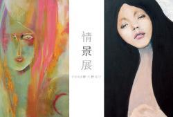 《情景展》-やぎぬま翠・片野祐子2人展-