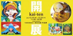 kaiten-fixed.jpg