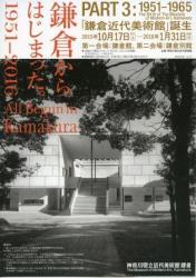 鎌倉からはじまった。 1951-2016 PART3 1951-1965 「鎌倉近代美術館」誕生