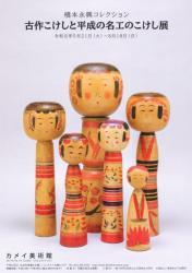 橋本永興コレクション 古作こけしと平成の名工のこけし展