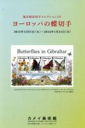 亀井昭伍切手コレクション ヨーロッパの蝶切手