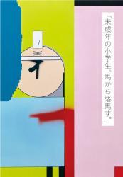 田中ヒサミ「未成年の小学生、馬から落馬す。」