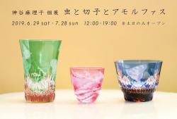 神谷麻理子 個展「虫と切子とアモルファス」
