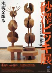 木魂(こだま)を彫る 砂澤ビッキ展