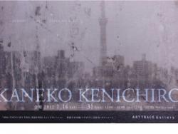 金子 健一郎展 ~MEMORY OF TOKYO SKY TREE~
