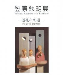 笠原鉄明展 -巡礼への道-