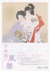 日本画の風雅ー名都美術館名品展
