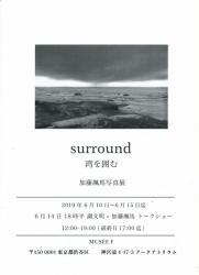 surround 湾を囲む 加藤颯馬写真展