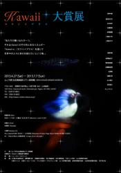 kawaii表.jpg