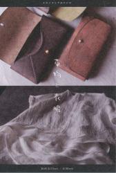 スカンクとアルマジロ 革物と衣服