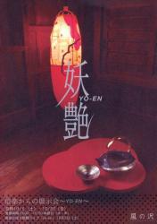 信楽からの展示会 ~YO-EN~(風の沢)
