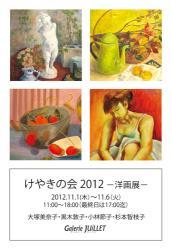 けやきの会2012