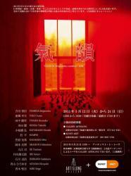 気韻 (2013/3/12-24 ARTISLONG GALLERY)