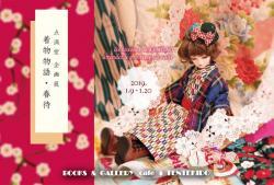 kimono_harumachi_a.jpg