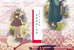kimono_roman_a.jpg
