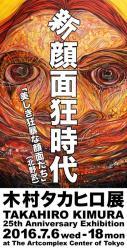 kimura_DM_omote.jpg