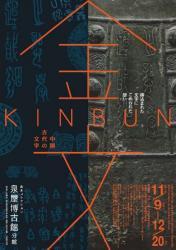 金文ー中国古代の文字ー
