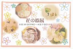 花の器展 (きらら館笠間 2013/3/36-4/7)