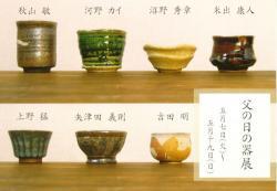父の日の器展(2013/5/7-19 きらら館笠間)