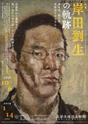 画家 岸田劉生の軌跡 -油彩画、装丁画、水彩画などを中心に