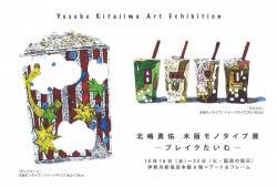 Yusuke KITAJIMA solo exhibition
