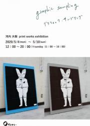 graphic  sampling  河内大樹 print works exhibition