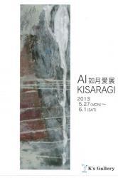如月愛展 (K's gallery 2013/5/27-6/1)
